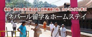 ネパール留学ドットコム