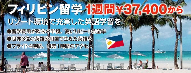 フィリピン留学 1週間¥37,400から リゾート環境で充実した英語学習を!