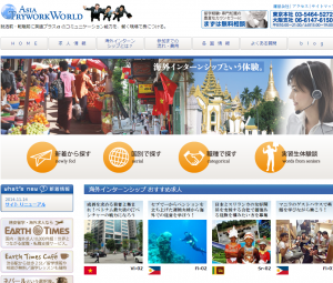 注目度NO1の「アジアインターンシップ」専門HP。 人気のアジア8カ国・12都市で働く体験ができる!